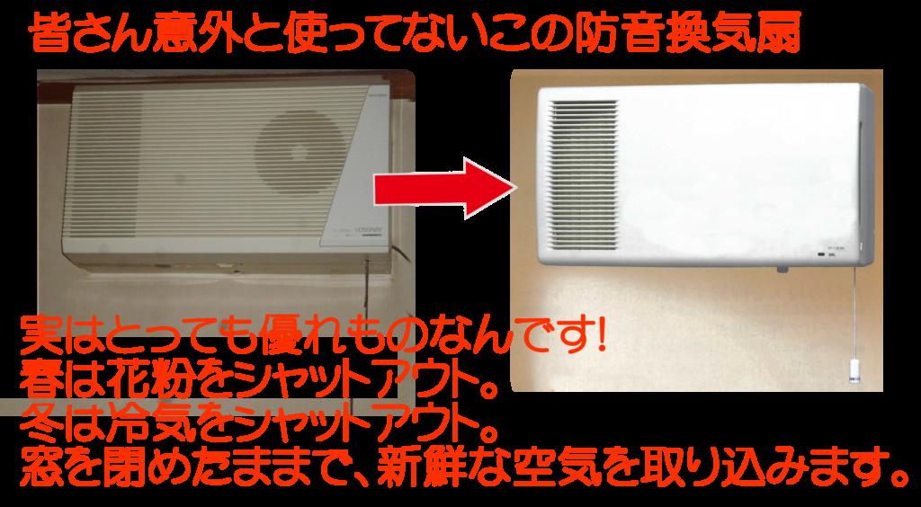 防音工事の換気扇も交換をおすすめします